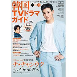 韓国TVドラマガイドVol.83  表紙:チ・チャンウク