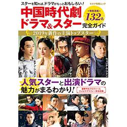 中国時代劇ドラマ&スター完全ガイド