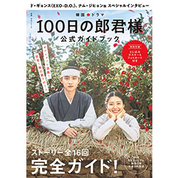 韓国ドラマ 「100日の郎君様」公式ガイドブック