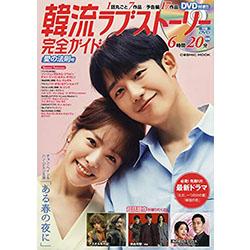 韓流ラブストーリー完全ガイド 愛の法則号