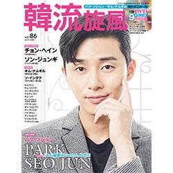 韓流旋風 2019年 09月号 表紙:パク・ソジュン