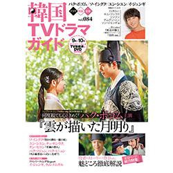 韓国TVドラマガイドVol.84  表紙:「雲が描いた月明り」