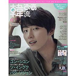 韓流ぴあ 2019年 09月号 表紙:ユン・シユン