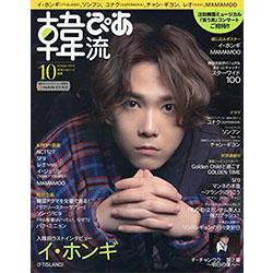 韓流ぴあ 2019年 10月号 表紙:イ・ホンギ