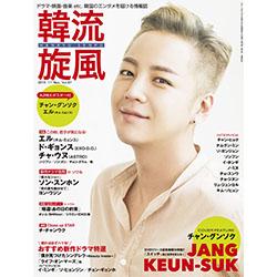 韓流旋風 2019年 11月号 表紙:チャン・グンソク
