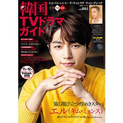 韓国TVドラマガイドVol.85  表紙:エル(キム・ミョンス)