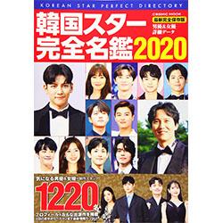 韓国スター完全名鑑2020
