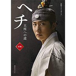 韓国ドラマ・ガイド ヘチ 前編