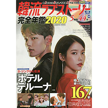 韓流ラブストーリー完全年鑑2020