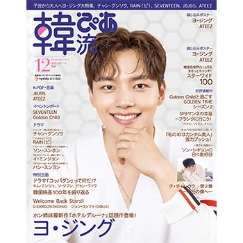 韓流ぴあ 2019年 12月号 表紙:ヨ・ジング