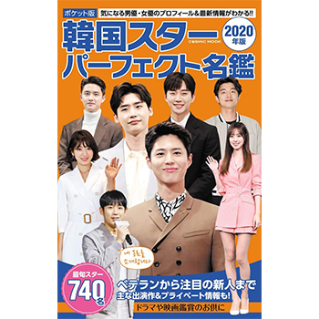 ポケット版 韓国スターパーフェクト名鑑 2020年版