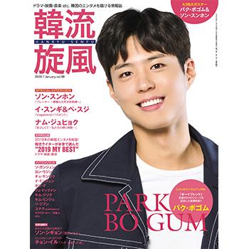 韓流旋風 2020年 1月号 表紙:パク・ボゴム