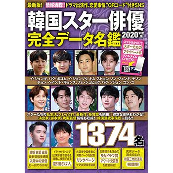 韓国スター俳優完全データ名鑑 2020年度版