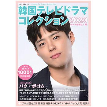 韓国テレビドラマコレクション2020 表紙:パク・ボゴム