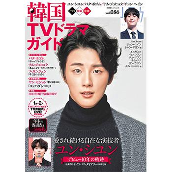 韓国TVドラマガイドVol.86  表紙:ユン・シユン