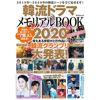 韓流ドラマメモリアルBOOK2020