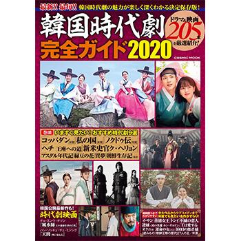 韓国時代劇完全ガイド2020