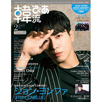 韓流ぴあ 2020年 2月号 表紙:ジョン・ヨンファ(CNBLUE)