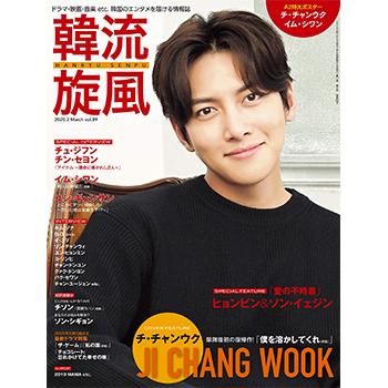 韓流旋風 2020年 3月号 表紙:チ・チャンウク