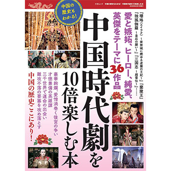 中国の歴史もわかる! 中国時代劇を10倍楽しむ本