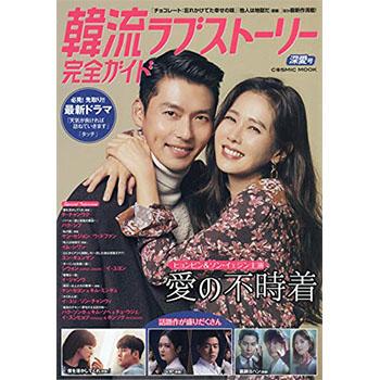 韓流ラブストーリー完全ガイド 深愛号