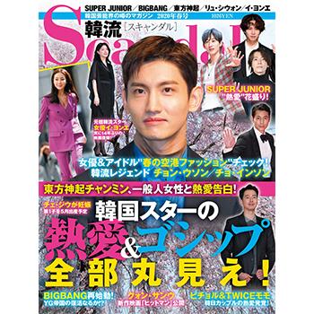 韓流Scandal 2020年春号