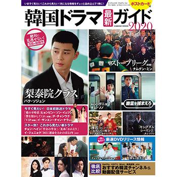 韓国ドラマ最新ガイド2020