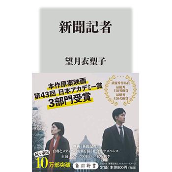 書籍「新聞記者」