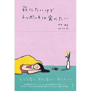 書籍「死にたいけどトッポッキは食べたい」