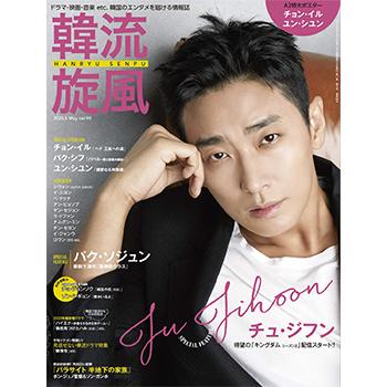 韓流旋風 2020年 5月号 表紙:チュ・ジフン