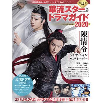 華流スター&ドラマガイド 2020