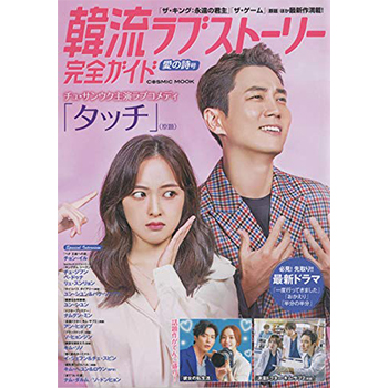 韓流ラブストーリー完全ガイド 愛の詩号