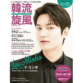 韓流旋風 2020年 7月号 表紙:イ・ミンホ