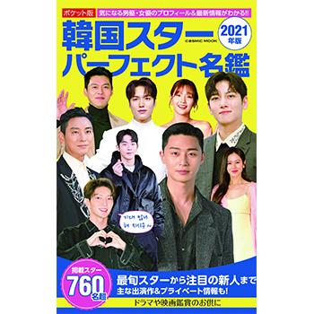 ポケット版 韓国スターパーフェクト名鑑 2021年版