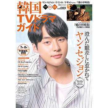 韓国TVドラマガイドVol.89  表紙:ヤン・セジョン