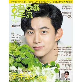 韓流ぴあ 2020年 7月号 表紙:テギョン(2PM)