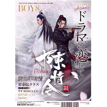 INROCK BOY8 裏表紙:陳情令