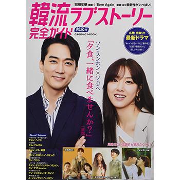 韓流ラブストーリー完全ガイド 秋恋号 表紙:ソン・スンホン&ソ・ジヘ