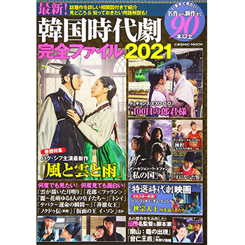 最新!韓国時代劇完全ファイル2021