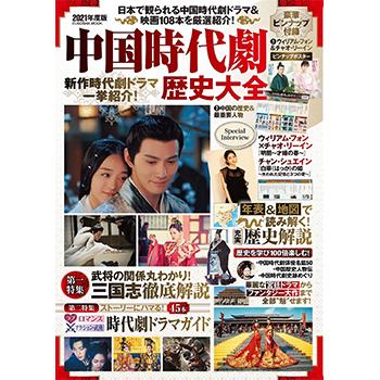 中国時代劇歴史大全 2021年度版