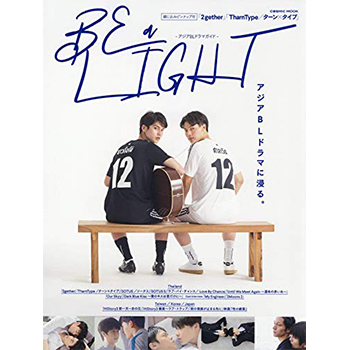 BE a LIGHT-アジアBLドラマガイド-