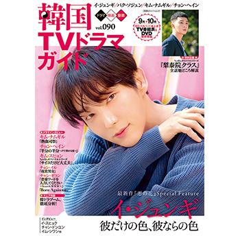韓国TVドラマガイドVol.90  表紙:イ・ジュンギ