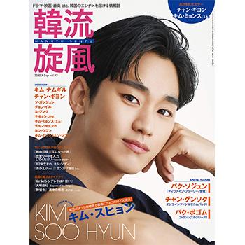 韓流旋風 2020年 9月号 表紙:キム・スヒョン