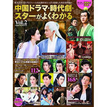 中国ドラマ・時代劇・スターがよくわかる Vol.2
