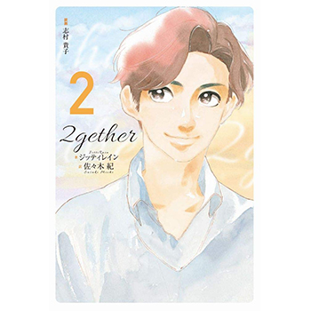 【2gether 関連グッズ】2gether原作小説 2巻(和訳)