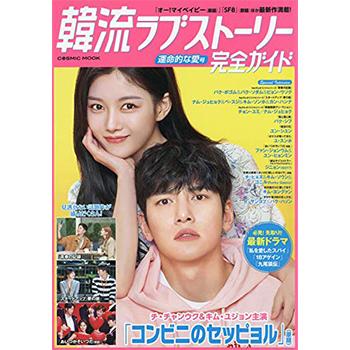 韓流ラブストーリー完全ガイド 運命的な愛号 表紙:チ・チャンウク&キム・ユジョン