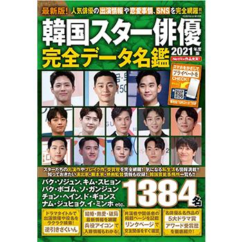 韓国スター俳優完全データ名鑑 2021年度版