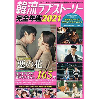 韓流ラブストーリー完全年鑑2021