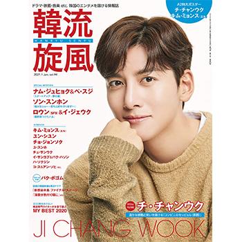 韓流旋風 2021年 1月号 表紙:チ・チャンウク