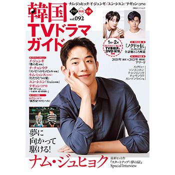 韓国TVドラマガイドVol.92  表紙:ナム・ジュヒョク